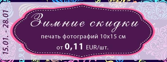 Зимние скидки ELKOR FOTO!
