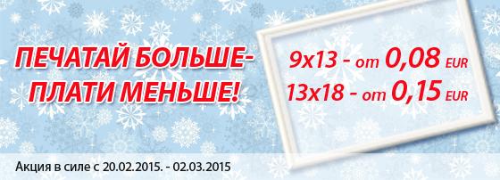 Elkor Foto: Провожаем зиму!